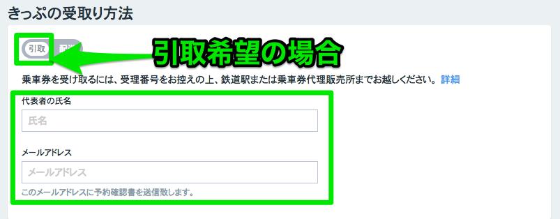 Ctripで中国鉄道切符を引取を選択