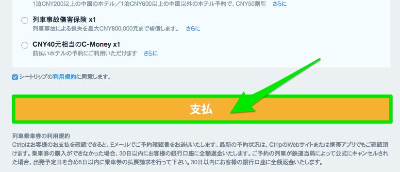 Ctripで中国鉄道切符の支払いボタンをクリック