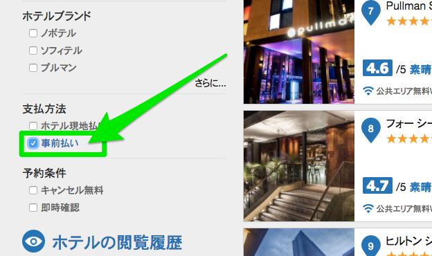 ctripのホテル検索画面で事前払いを指定