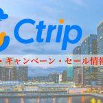 Ctripのクーポン・キャンペーン・セール情報まとめ