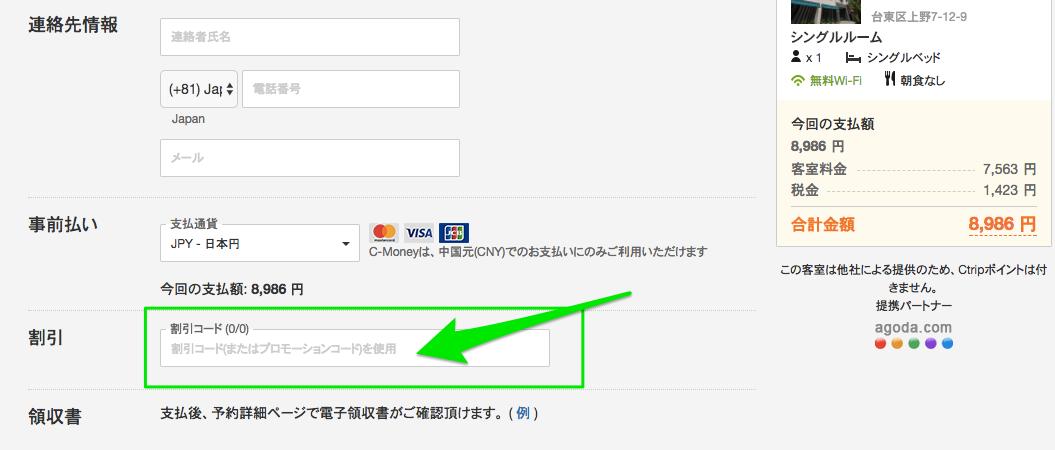 Ctripの決済画面にある割引にクーポンコード欄をクリック