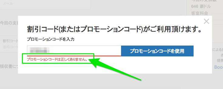 Ctripのクーポンコードが間違いの場合の表示