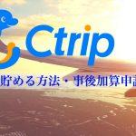 Ctripでマイルを貯める方法