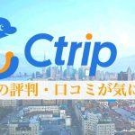 Ctripの評判・口コミ