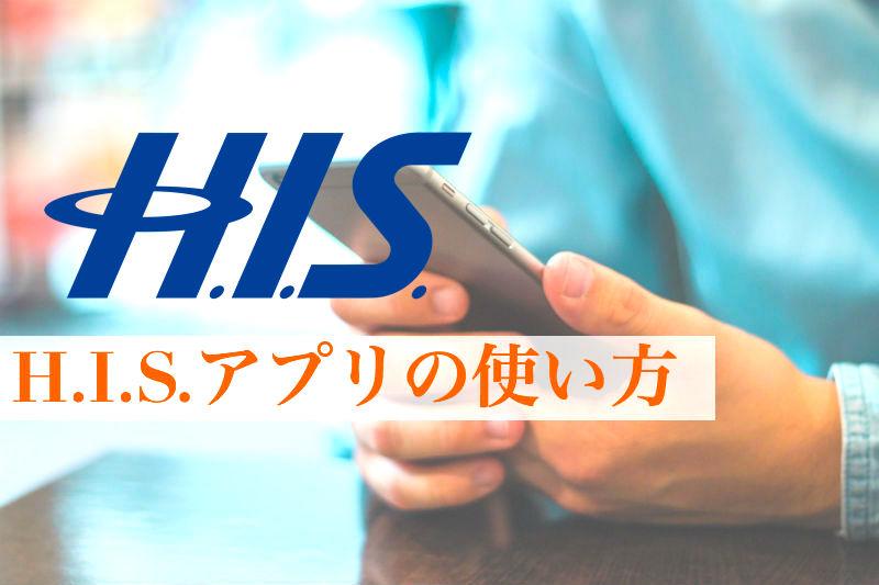 H.I.S. アプリの使い方