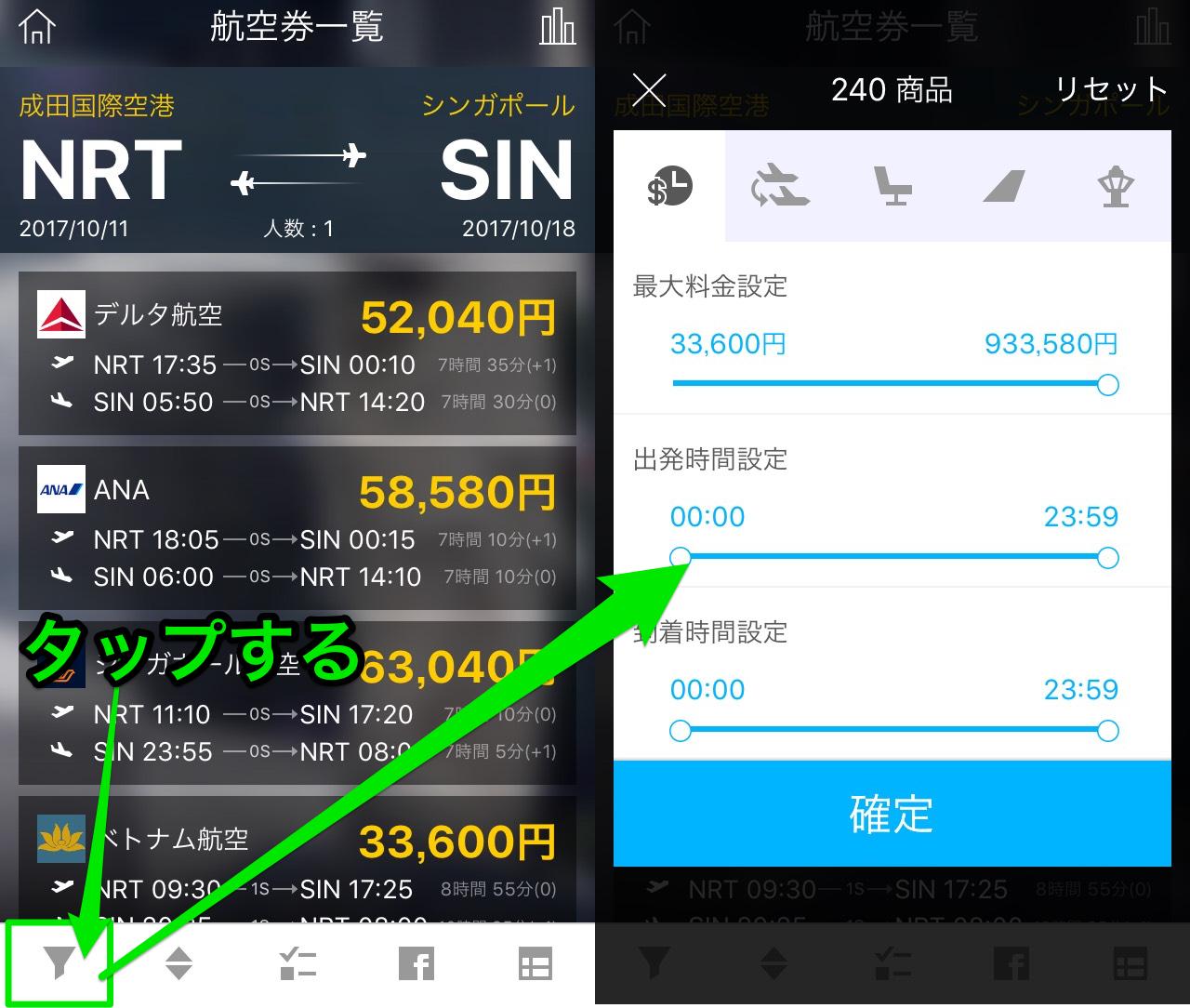 H.I.S.アプリ「航空券・ホテル」で航空券を選択