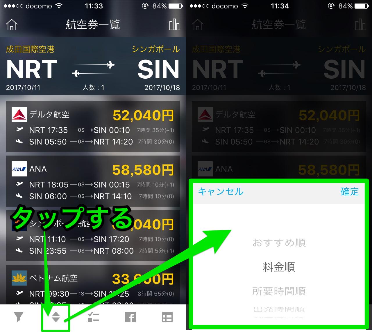 HISアプリ「航空券・ホテル」の航空券検索でソートを利用