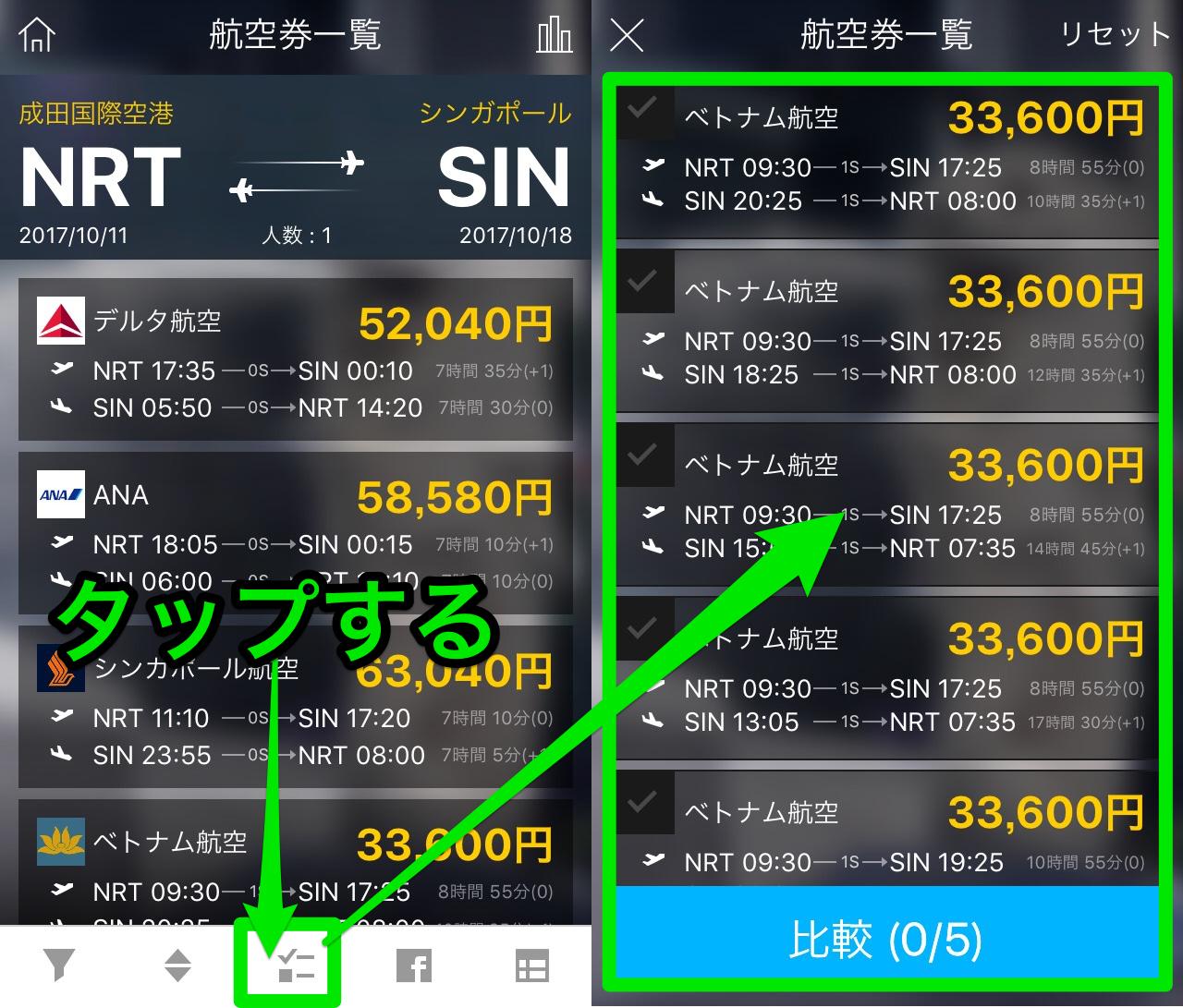 HISアプリ「航空券・ホテル」の航空券検索で比較