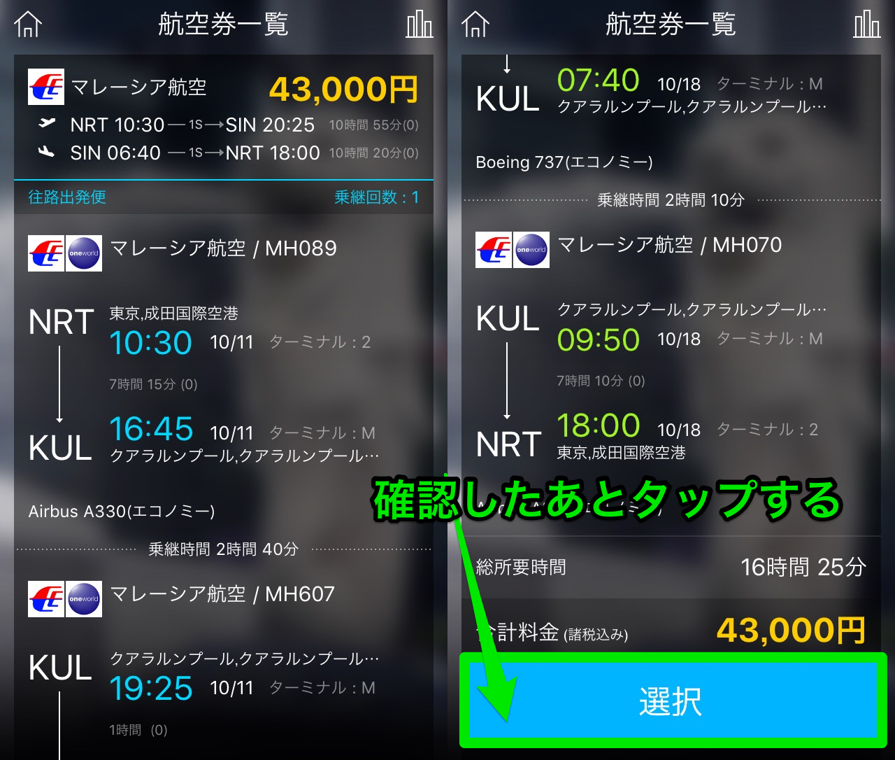 H.I.S.アプリ「航空券・ホテル」の航空券検索でフライトを決定