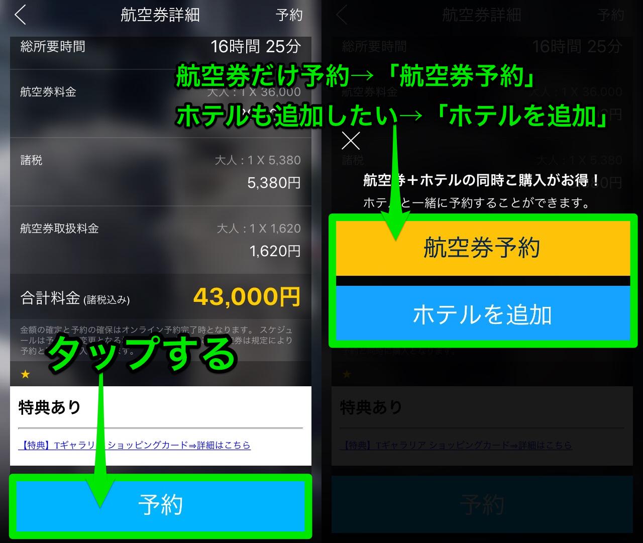 HISアプリ「航空券・ホテル」で航空券予約するかホテルを追加するか