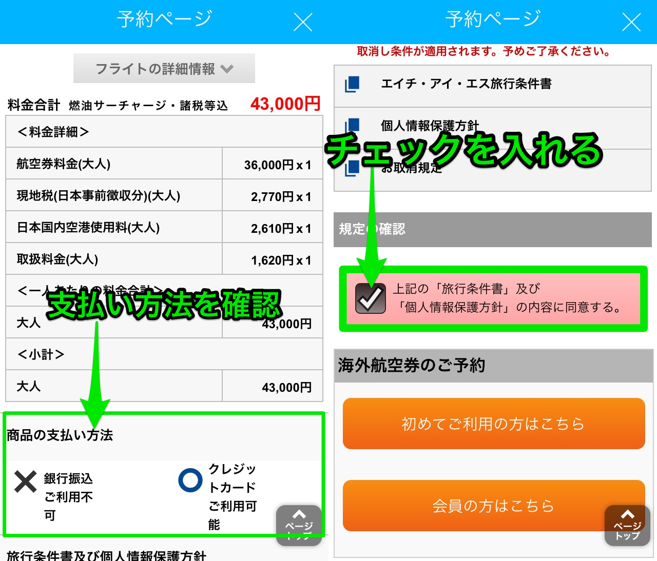 HISアプリ「航空券・ホテル」で支払い方法と内容同意