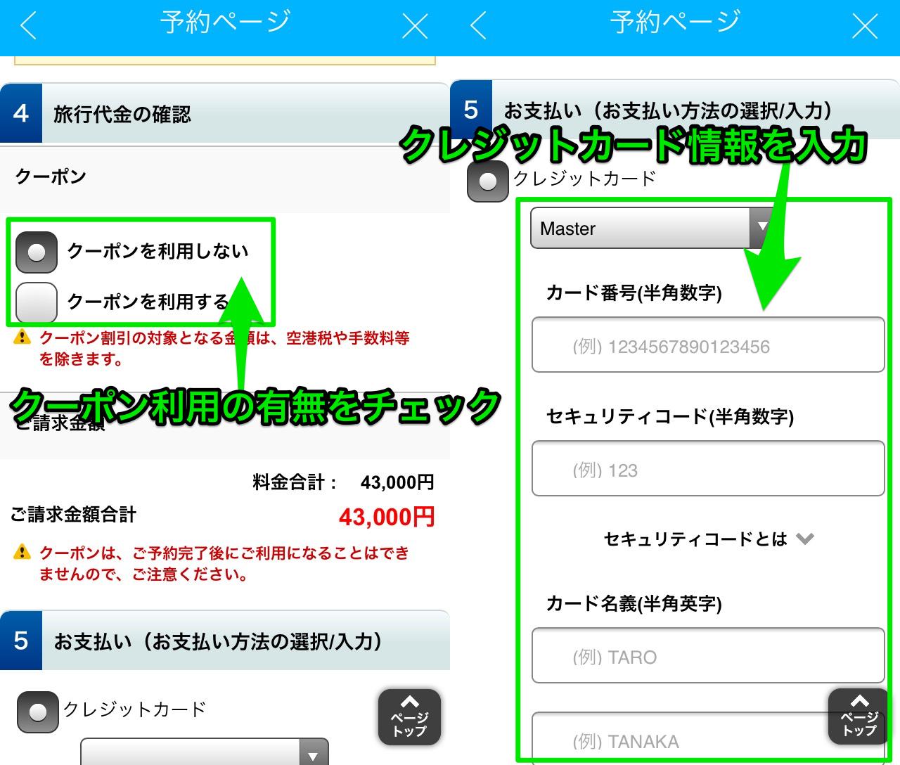 HISアプリ「航空券・ホテル」でクーポン利用画面