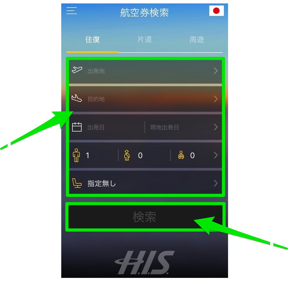 H.I.S.アプリ「航空券・ホテル」で航空券検索