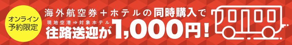 海外航空券+海外ホテル同時購入で往路送迎が1,000円