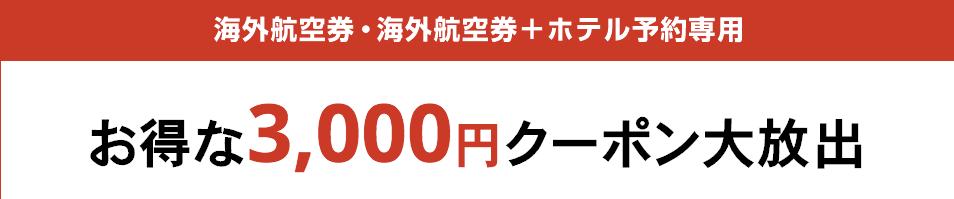 『海外航空券』『海外航空券+ホテル予約』3,000円割引クーポン