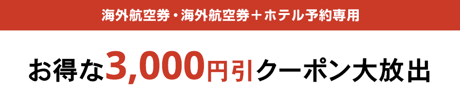 海外航空券予約・航空券+ホテル予約3,000円割引クーポン