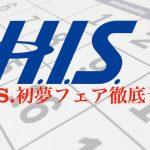H.I.S 初夢フェア徹底予想