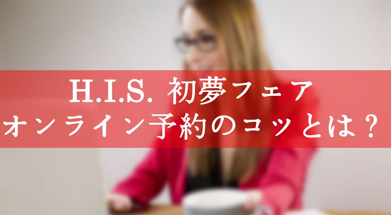 H.I.S.初夢フェアオンライン予約のコツ