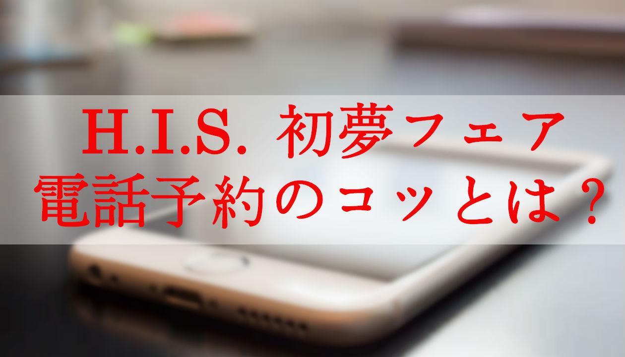 H.I.S.初夢フェアの電話予約のコツ