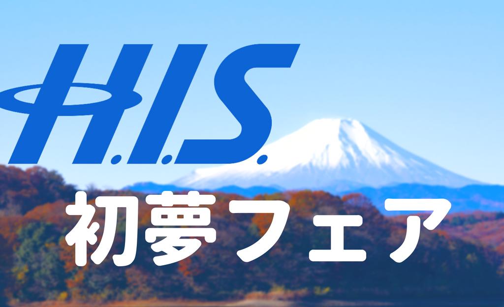 H.I.S (エイチ・アイ・エス)初夢フェア