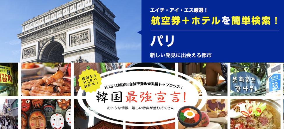 航空券+ホテル予約限定 イチオシ特集(グアム・韓国・ロンドン・シンガポール等)