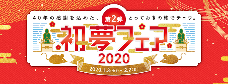 HIS(エイチ・アイ・エス)初夢フェア2020第2弾