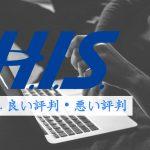 H.I.S.の評判・口コミ