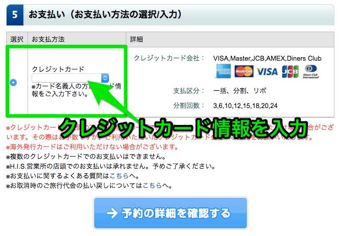 H.I.S.で海外航空券でクレジットカード決済