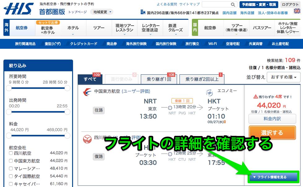 実際にH.I.S.で海外航空券予約でフライト詳細を確認