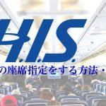 H.I.S,航空券の座席指定をする方法