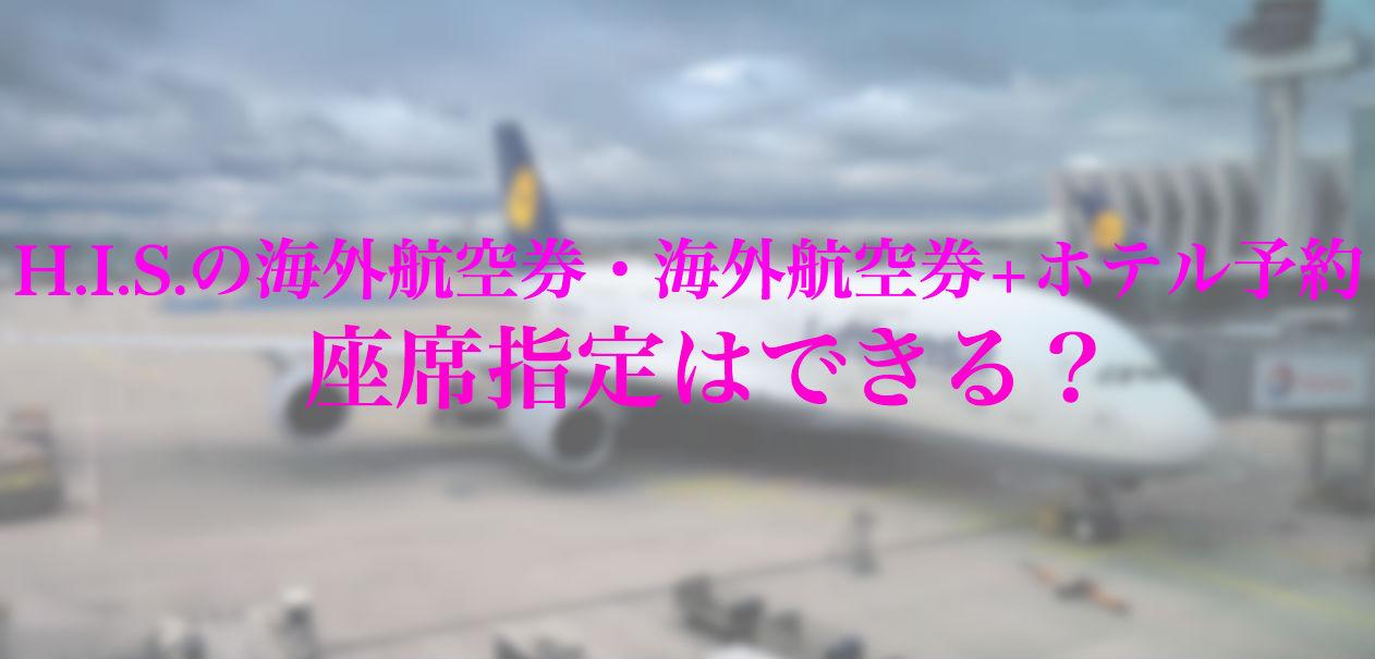 海外航空券+海外ホテルのセットで座席指定する方法