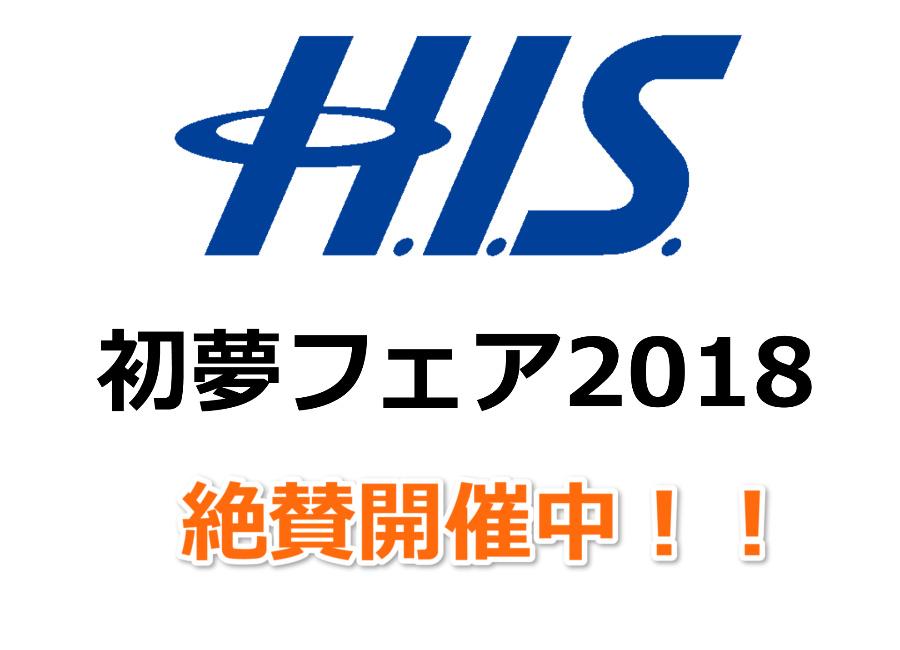 H.I.S.の初夢フェア2018