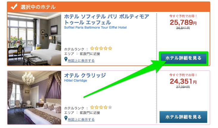 じゃらん海外ツアー予約でホテルを決定