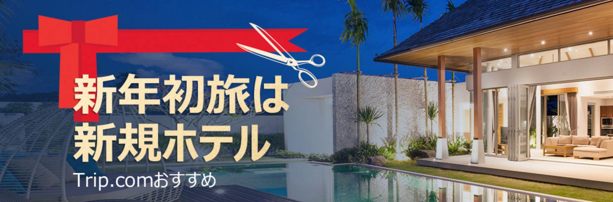 Trip.comの新規ホテル予約セール