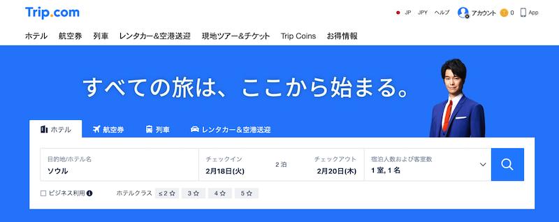 Trip.com(トリップドットコム)のトップページ