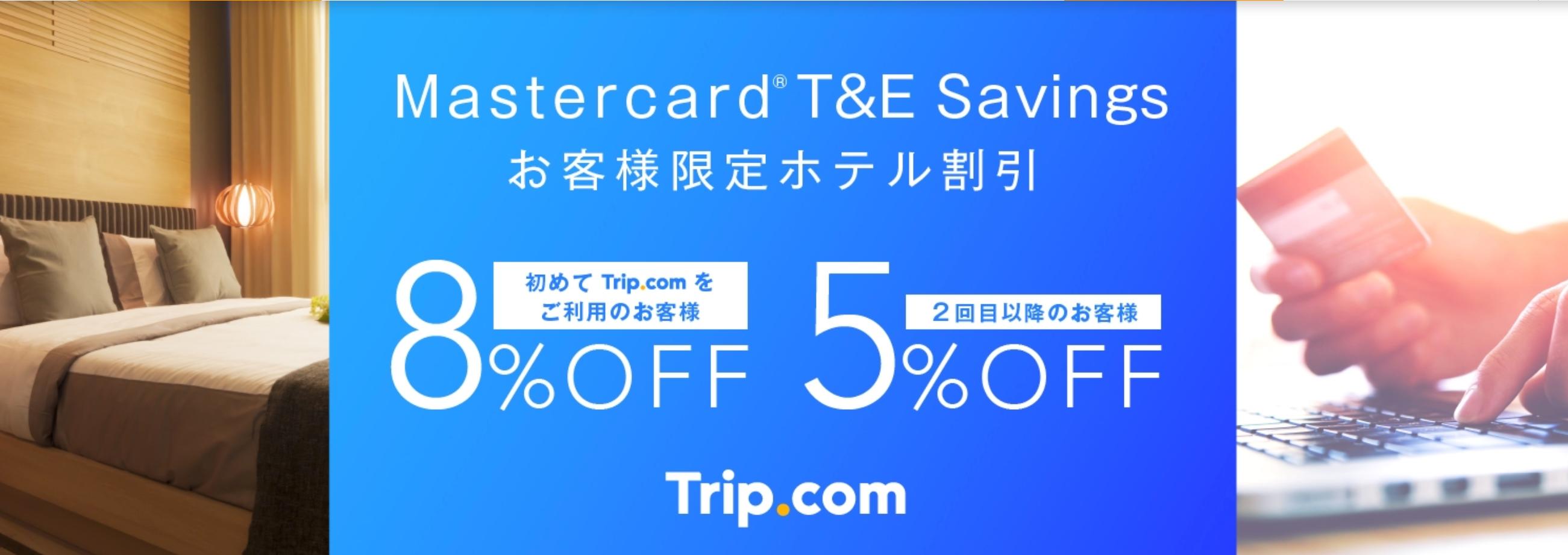 Trip.com × MasterCard会員限定 海外ホテル予約8%割引&5%割引クーポン