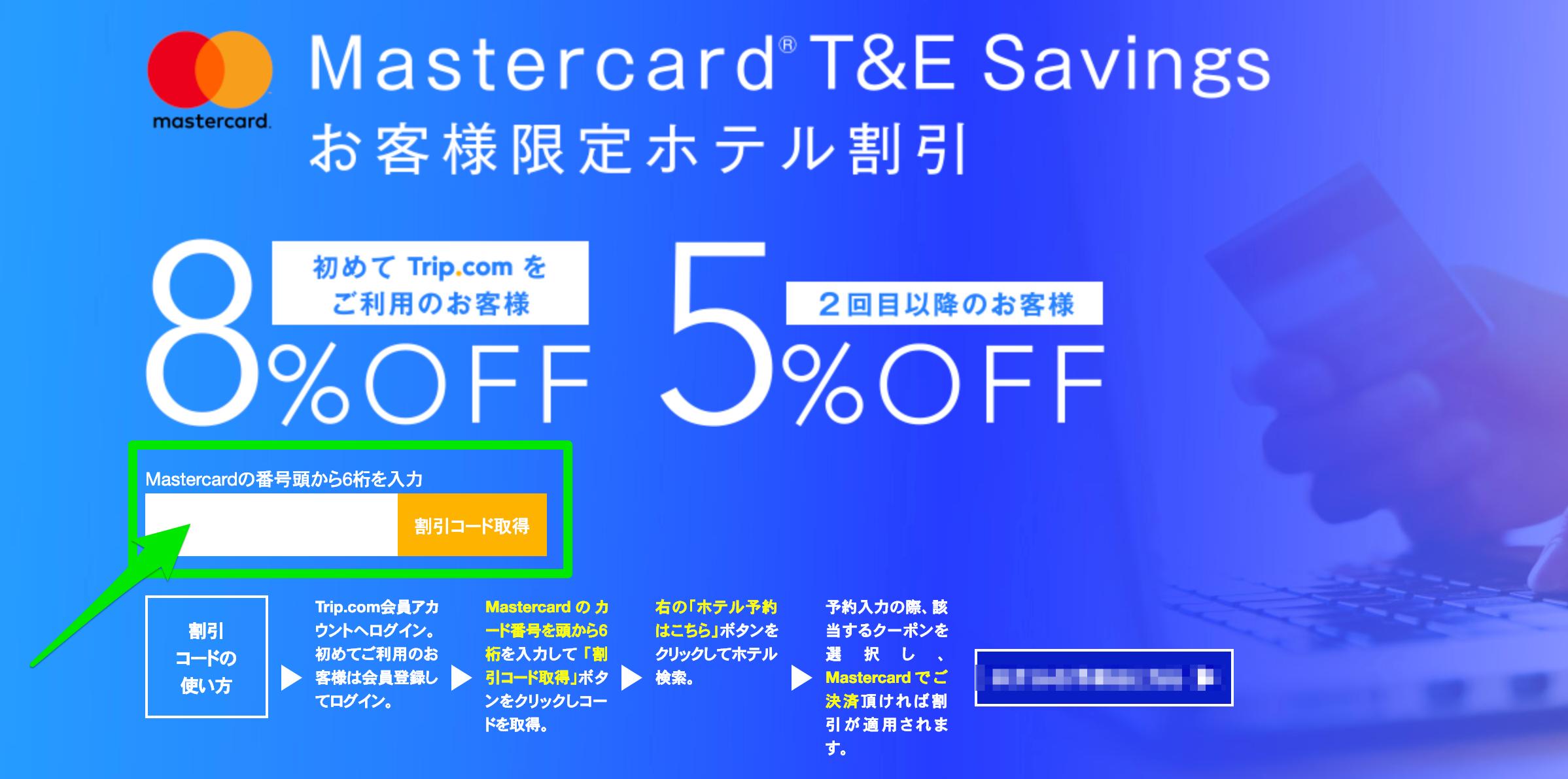 Trip.com × MasterCard会員限定 海外ホテル予約8%割引&5%割引クーポンページでクーポンコードを取得