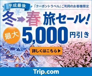 Trip.com(旧Ctrip)のクーポントラベル限定ホテル予約最大5,000円割引クーポン