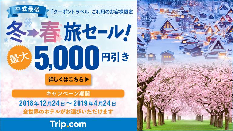 Trip.com(旧Ctrip)のクーポントラベル限定ホテル予約最大5,000円割引クーポンのバナー