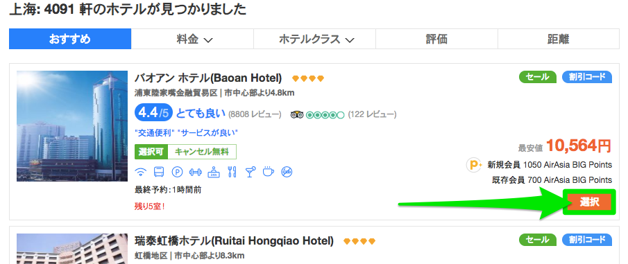 Trip.com(旧Ctrip)でホテルを選択