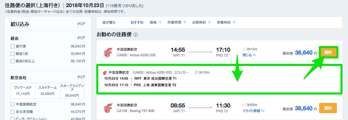 Trip.com(旧Ctrip)で往路航空券の詳細を確認