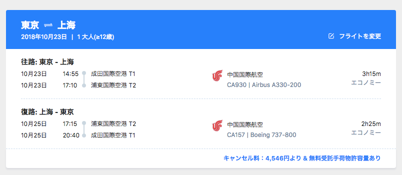 Trip.com(旧Ctrip)で往復航空券の日程を確認