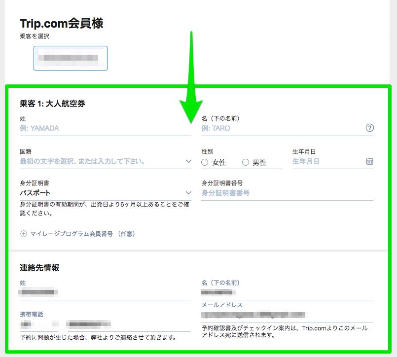 Trip.com(旧Ctrip)で航空券予約で搭乗者情報を入力