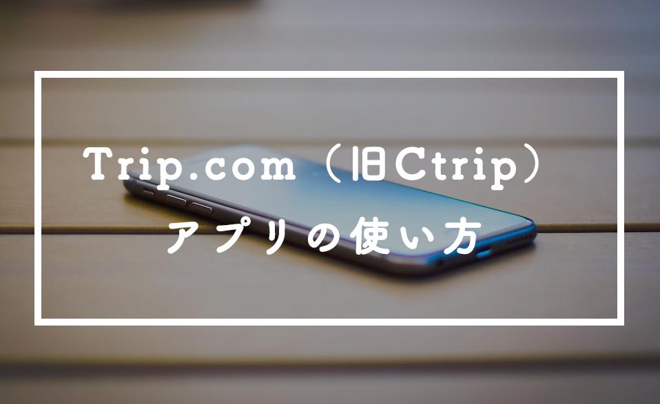 Trip.com(旧Ctrip)アプリの使い方!アプリの特徴と航空券予約をする方法