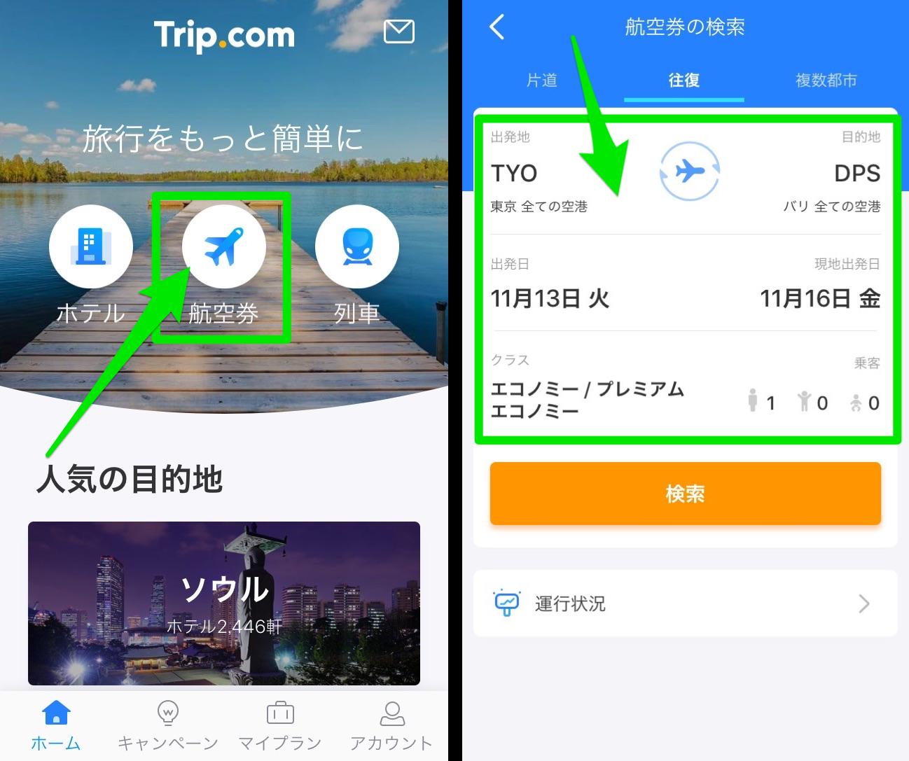 Trip.com(旧Ctrip)アプリで航空券予約