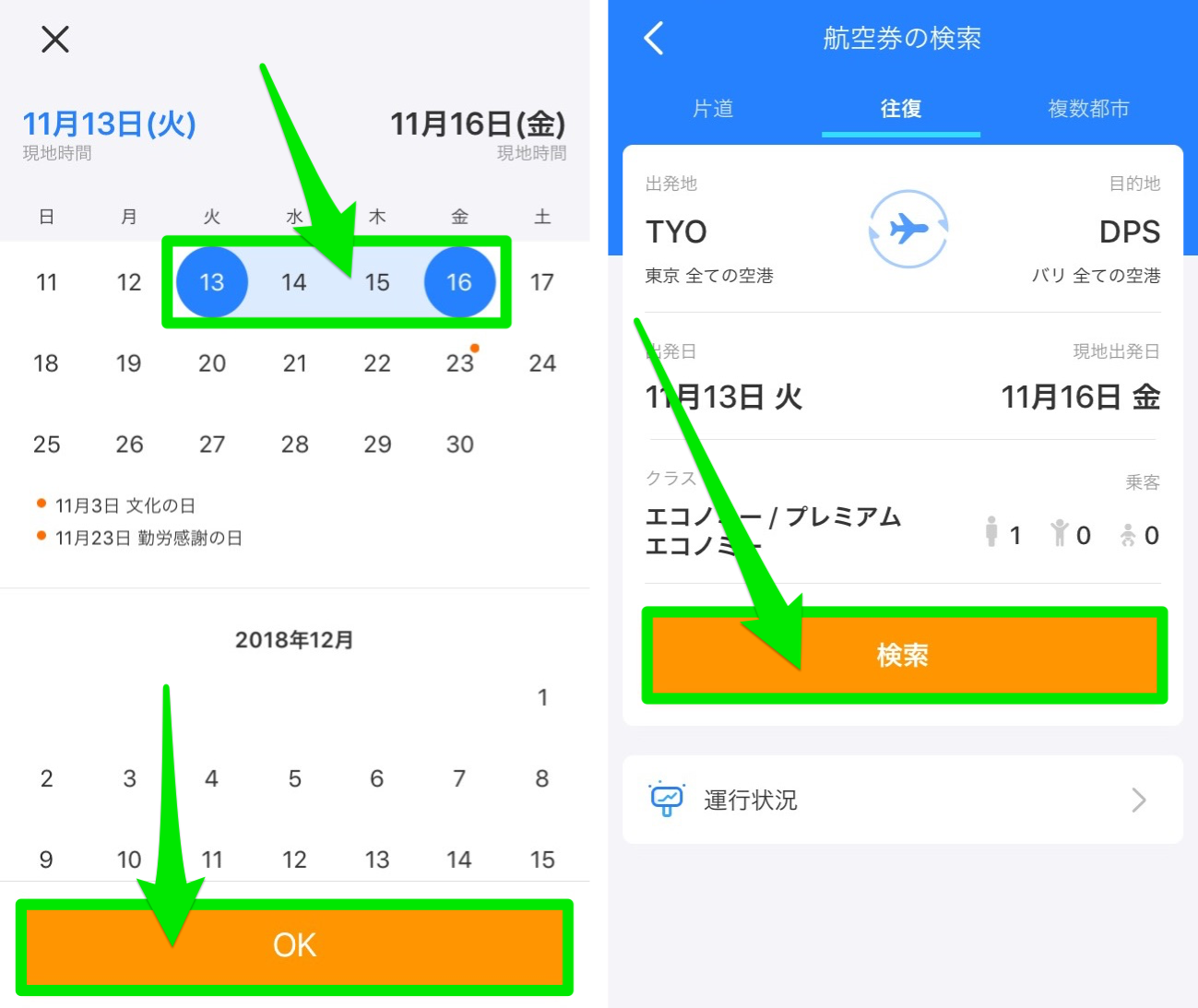 Trip.com(旧Ctrip)アプリで航空券の日程設定