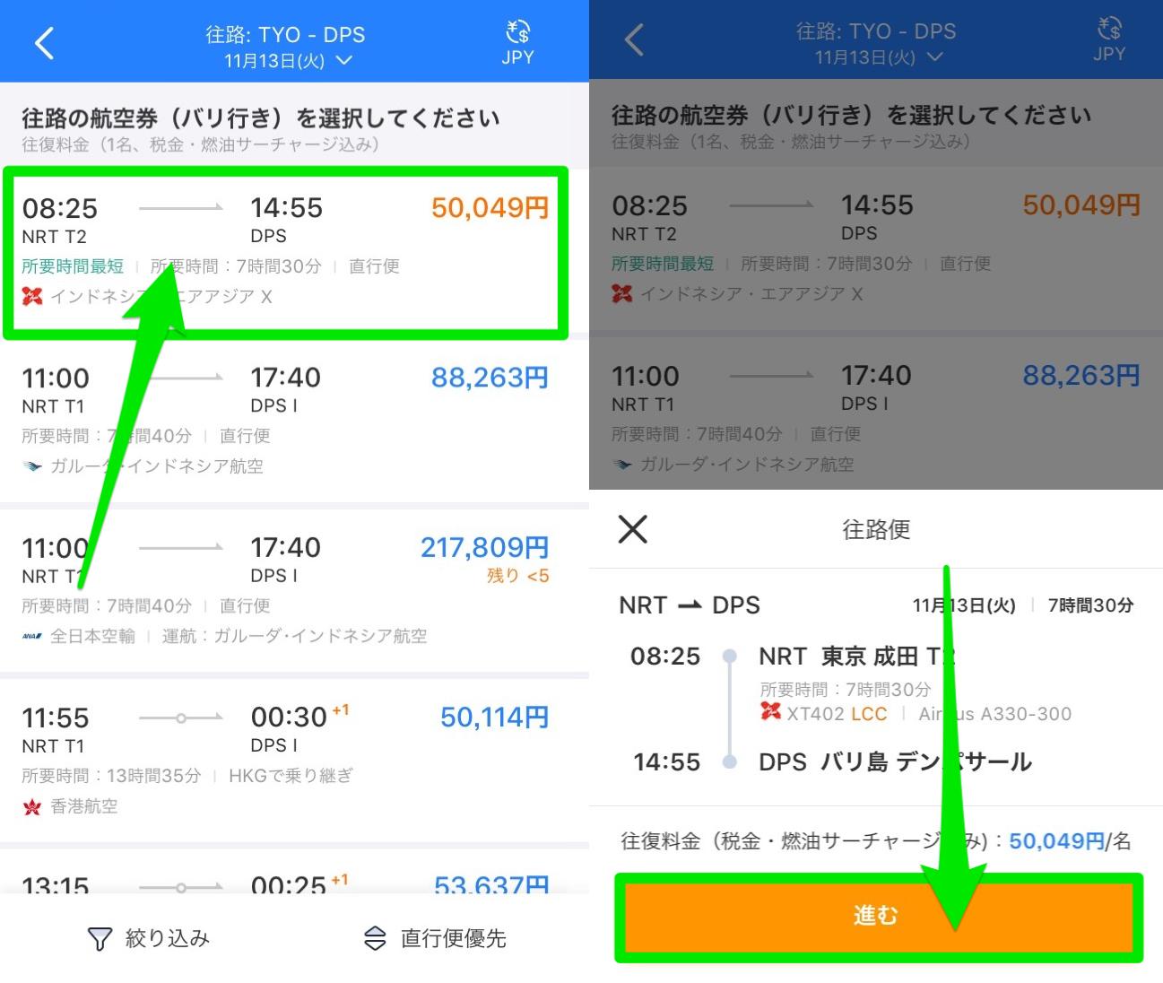 Trip.com(旧Ctrip)アプリで航空券を選択