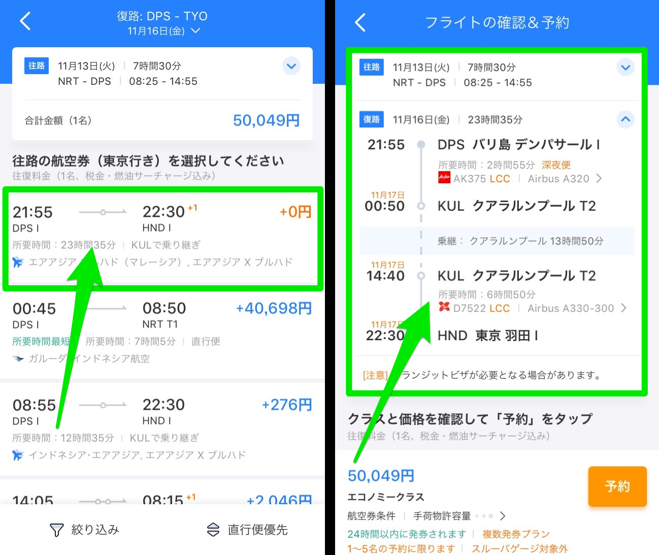 Trip.com(旧Ctrip)アプリで復路の航空券予約