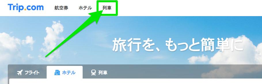 Trip.com(旧Ctrip)で中国鉄道(新幹線)を予約する方法