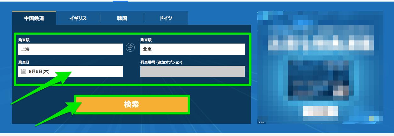 Trip.com(旧Ctrip)で中国鉄道(新幹線)の検索